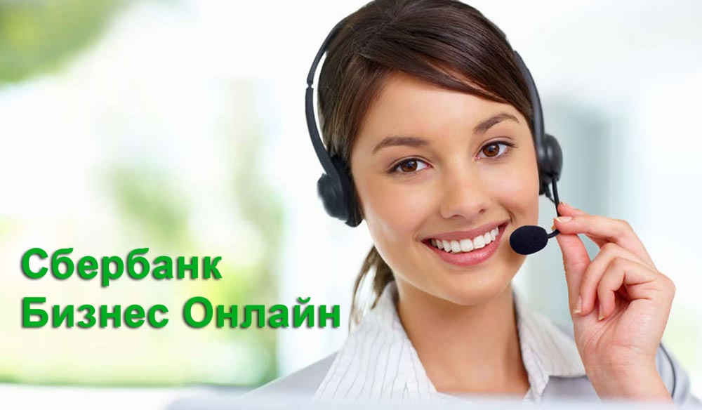 Изображение - Служба поддержки системы сбербанк онлайн телефон и сайт 14